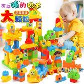 店慶優惠兩天-顆粒積木塑料拼插超大顆粒積木玩具1-2-3-6周歲兒童益智力裝女寶寶男孩子5