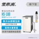 愛惠浦 HS188雙溫加熱系統(搭4H2)
