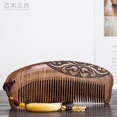 整木雕刻花檀木梳子家用按摩梳防捲髮密寬齒女靜電美髮刻字diy梳【免運】