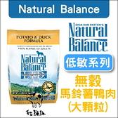 Natural Balance〔NB無穀馬鈴薯鴨肉成犬原顆粒配方,4.5磅,美國製〕