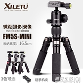 喜樂途FM5S-MINI迷你三腳架便攜微單 單眼相機三角架手機直播支架