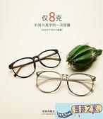眼鏡框 TR90新款復古眼鏡框架男女同款全框大框圓框眼鏡框防平鏡 【海闊天空】