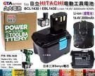 ✚久大電池❚ 日立 HITACHI 電動工具電池 BCL1430 EBL1430 BCL1415 14.4V 3.0Ah