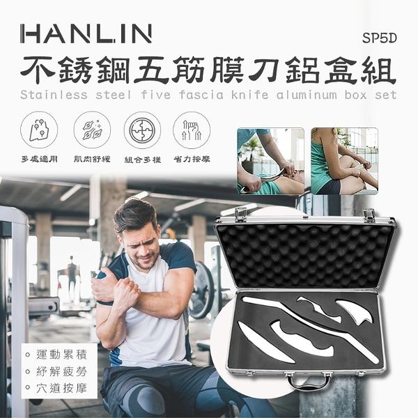 【風雅小舖】HANLIN-SP5D 不銹鋼五筋膜刀鋁盒組