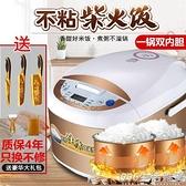 智慧電飯煲家用3-4-5-6-8人5L升全自動電飯鍋多功能定時預約 1995生活雜貨
