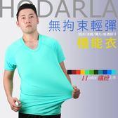 HODARLA 男女無拘束短袖T恤(輕彈 抗UV 圓領 台灣製 涼感 路跑 免運≡體院≡
