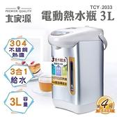 大家源3L三合一電動熱水瓶(304不鏽鋼內膽) TCY-2033