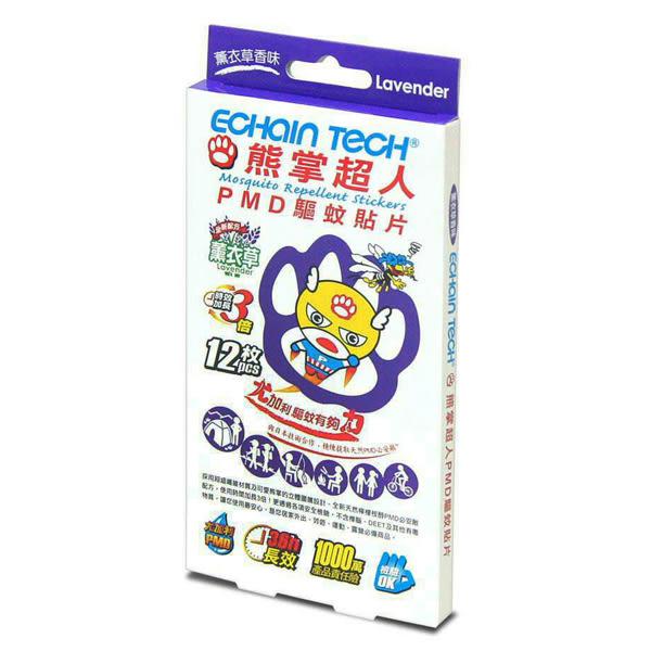 【ECHAIN TECH】熊掌超人PMD驅蚊貼片-薰衣草(12片/盒)