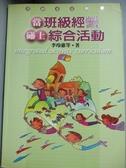 【書寶二手書T2/國中小參考書_GGJ】當班級經營碰上綜合活動_李玲惠等