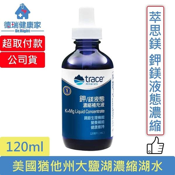 萃思鎂 鉀/鎂液態濃縮補充液 120ml/瓶◆德瑞健康家◆