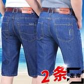 【2條裝】大碼牛仔短褲寬版分夏季五分中褲休閒馬褲【左岸男裝】
