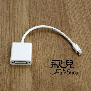 【飛兒】 MAC Mini display port 轉 to DVI 轉接線 Macbook 13吋 15吋air Pro Retina 電腦電視投影機