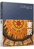 東京小伴旅 修訂二版:co Trip 2