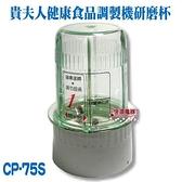 【信源】貴夫人果汁機研磨杯《CP-75S/CP75S》線上刷卡~免運費