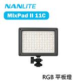 【EC數位】Nanlite 南冠 南光 MixPad II 11C RGB LED燈 持續燈 平板燈 補光燈 直播
