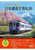 Follow Me日本鐵道文青私旅