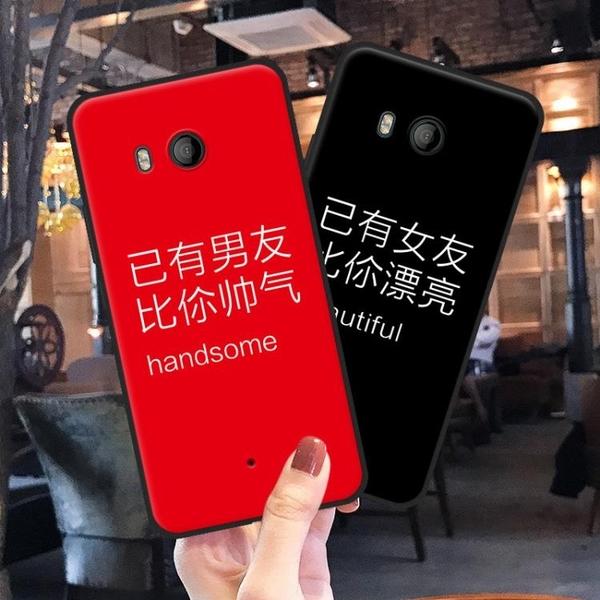 特賣HTC手機殼HTCU11手機殼潮牌男女htcu11保護套防摔軟硅膠個