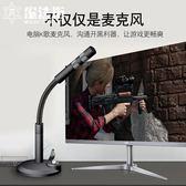 電腦麥克風臺式機話筒家用有線錄語音游戲主播K歌 魔法街