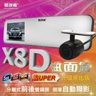 送16G卡+3孔擴充座『發現者 X8D』...