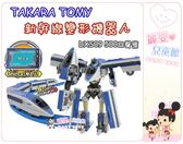 麗嬰兒童玩具館~TAKARA TOMY-PLARAIL 新幹線變形機器人 DXS09 500回聲號