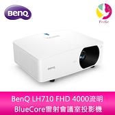分期0利率 BenQ LH710 FHD 4000流明 BlueCore雷射會議室投影機 公司貨 原廠3年保固