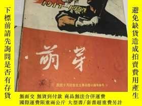 二手書博民逛書店萌芽罕見十月革命 列寧Y103388 出版1957