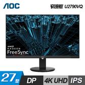 【AOC】U2790VQ 27型 4K LED 液晶顯示器 【贈飲料杯套】