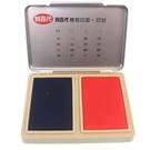 利百代 兩用印泥 印台(藍 紅)/一個入(定200) 兩用印台 印泥