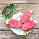 買一送一 西瓜雪糕模具切塊器冰棒形狀冰棍造型水果拼盤神器西瓜切片分割器