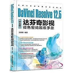 簡體書-十日到貨 R3Y DaVinci Resolve 12.5中文版達芬奇影視調色密碼超級手冊  ISBN:9787113...