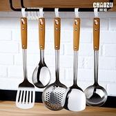 不銹鋼炒菜鏟子鍋鏟家用廚具炊具防燙耐高溫炒勺湯勺漏勺廚房套裝 童趣潮品
