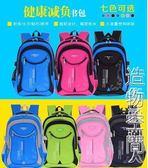 書包小學生1-3-4-6年級男童女減負雙肩兒童書包男孩防水護脊背包 造物空間