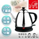 豪通海 0.8L快速安全電水壺  HTI-800S  HTI-800S