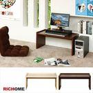 【RICHOME】堅固耐用的兒童寫字桌 《雅米和室桌》, 共兩色(白橡/胡桃)