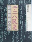【書寶二手書T3/歷史_MOJ】二二八民變-台灣民變_1992年_楊逸舟