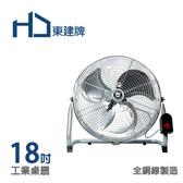 東建牌18吋工業桌扇 電風扇【TJ-1806】(18吋工業扇)
