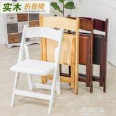 靠背椅 折疊椅子餐廳現代簡約凳子 家用成人北歐簡易實木餐椅igo『潮流世家』