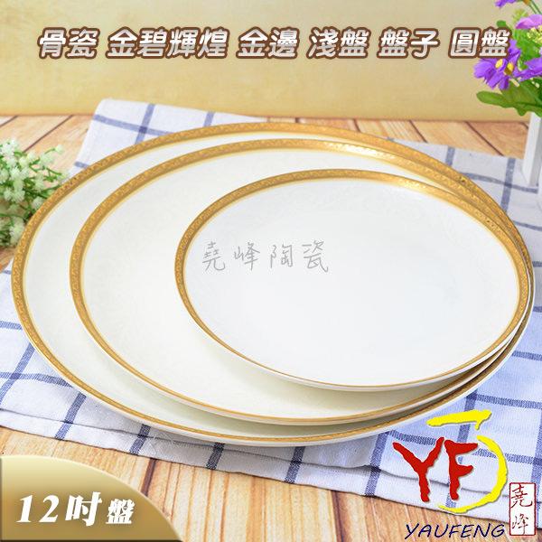【堯峰陶瓷】餐桌系列 骨瓷 金碧輝煌 金邊 12吋 淺盤 盤子 圓盤   歐洲貴族御用餐具 現貨限量發售
