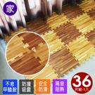 仿實木地墊 木地板  爬行墊 拼接墊【C...