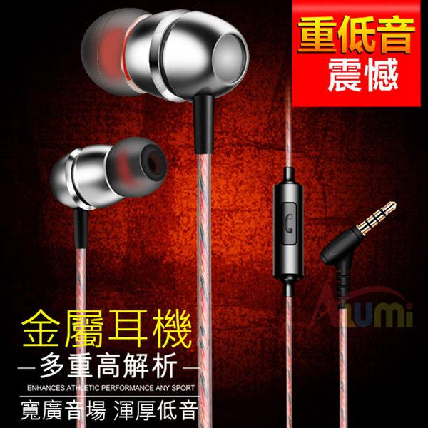 【刷卡】D01手機專用金屬耳機  增強重低音音效 HIFI音效 入耳式 音體聲音效 兼容所有手機