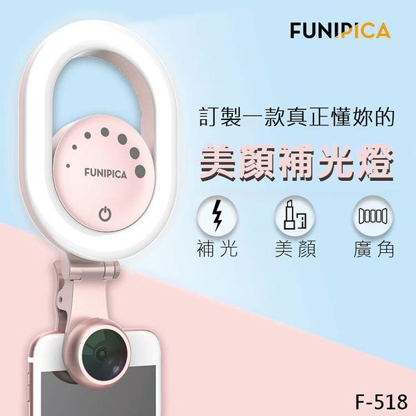 ★LIEQI FUNIPICA F-518 美顏補光燈 手機鏡頭 0.6X廣角 15X微距 廣角鏡頭 夾式 直播 自拍神器