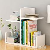 簡易書架 桌上置物架現代桌面書架收納架子學生用小書架 BF3036【旅行者】
