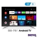 BENQ 明基【S55-710】55吋 智慧連網 4K HDR 護眼廣色域大型液晶顯示器