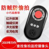 多功能紅外探測儀酒店防偷拍神器反監控攝像頭探測器紅外鏡查找器防盜報警器檢測儀K98
