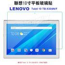 【玻璃保護貼】聯想 Lenovo Tab4 10 TB-X304F/L 平板高透玻璃貼/鋼化膜螢幕保護貼/硬度強化保護膜-ZW