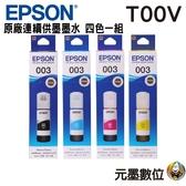 【四色一組 ↘920元】EPSON T00V 四色 原廠填充墨水 盒裝 適用L1110 L3110 L3116 L3150 L5190 L5196等
