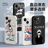 手機殼 蘋果13手機殼男款硅膠iPhone13女新品promax個性創意pro全包防 全館免運