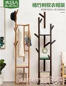 衣帽架落地掛衣架臥室簡易實木櫃子衣服包置物家用簡約現代LX  新品
