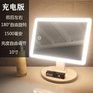 化妝鏡 LED化妝鏡觸屏台式宿舍帶燈補光大號充電便攜學生書桌面梳妝鏡子  快速出貨