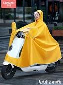 雨衣 電動電瓶自行車雨衣單人男女可愛長款全身防暴雨加大加厚新款雨披 艾家